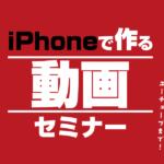 iPhoneで作る動画広告セミナーin福山市開催します!