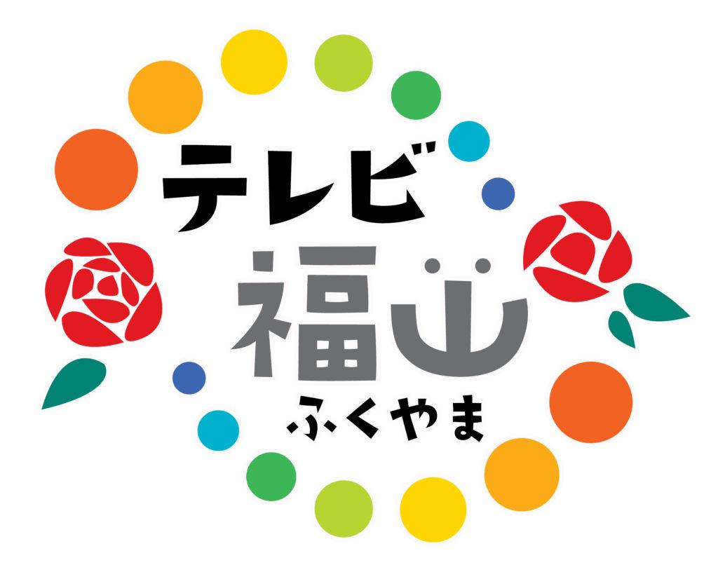 テレビ福山ロゴ