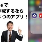 iPhoneで動画編集、必須の3アプリ!