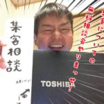 福山市で無料集客相談会、開催します!