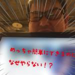 福山市で格安ホームページができるのにっ!