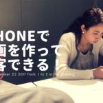 岡山で開催!iPhoneで作る動画セミナー