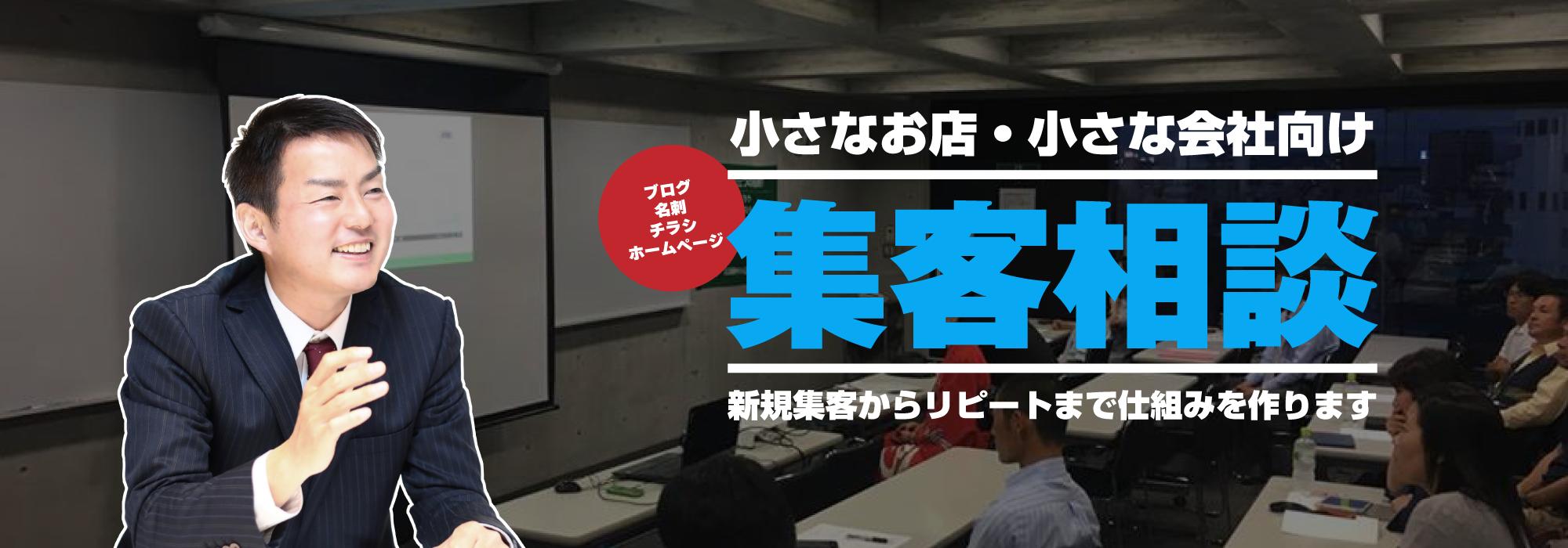 広島・岡山でホームページ・Web・チラシ集客ならシュウキャクムギムギ