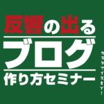 岡山市で個人事業主・スモールビジネス向けブログセミナー