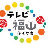 テレビ福山YouTubeでお届けします!