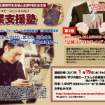 福山市で開催!個人事業主・スモールビジネス向け創業支援塾
