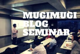 ブログセミナー、福山市で開催します!