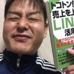 LINE@使えるなぁ~