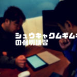 福山市でWeb集客、アドバイスしますよっ!