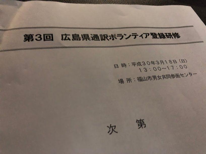 広島県通訳ボランティア