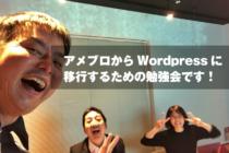福山市Wordpress勉強会