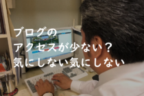 広島ブログ集客