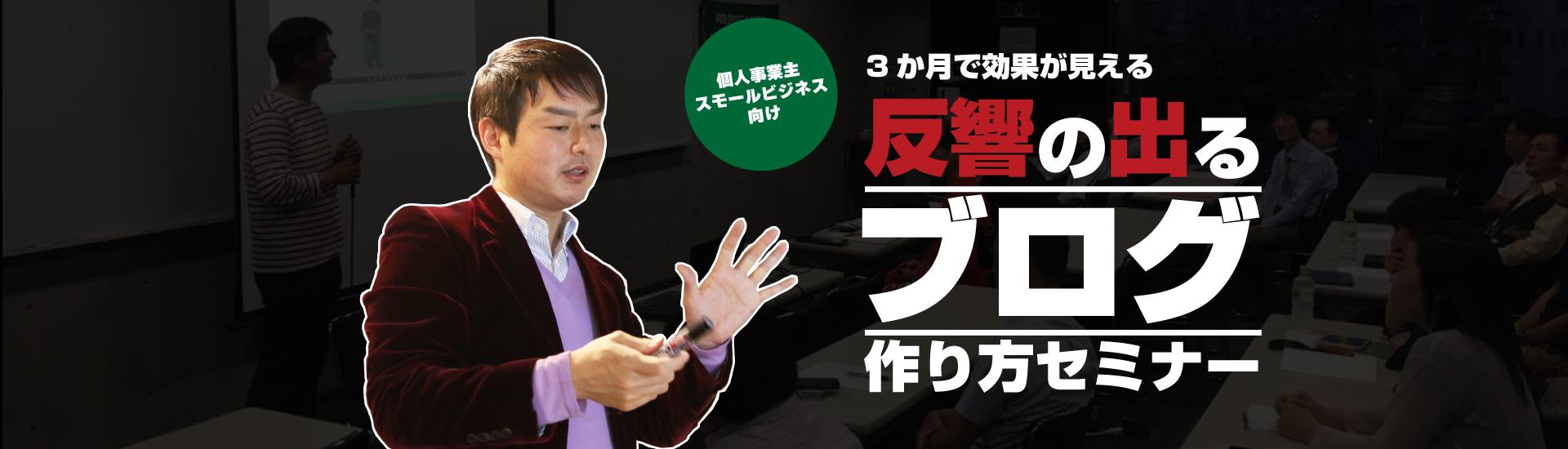 広島ブログ集客セミナー