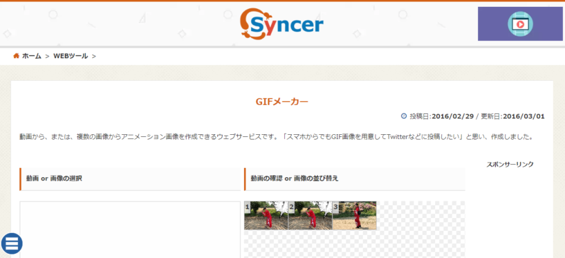 GIF動画ブログ