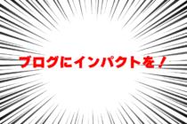 ブログGIF動画