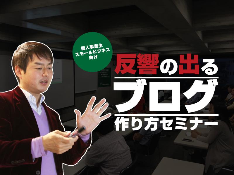 広島ブログセミナー