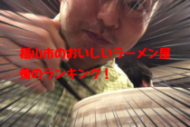 福山市ラーメンブログ、俺のランキング!