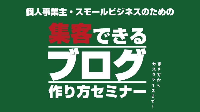 福山市ブログセミナー