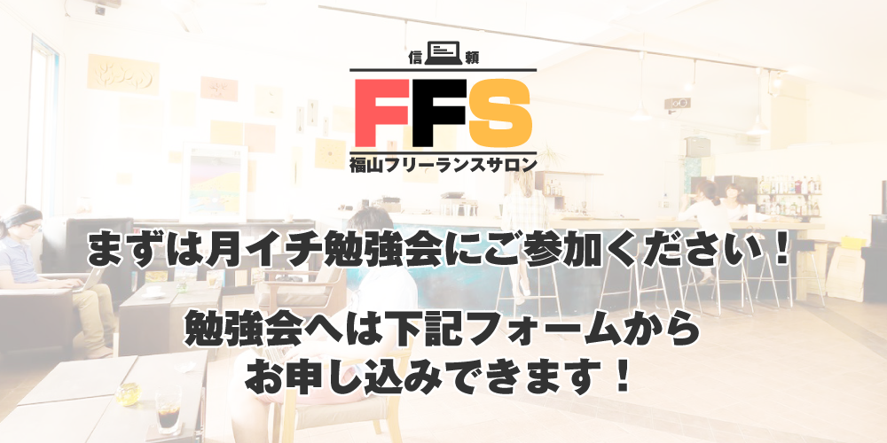 福山 オンラインサロン