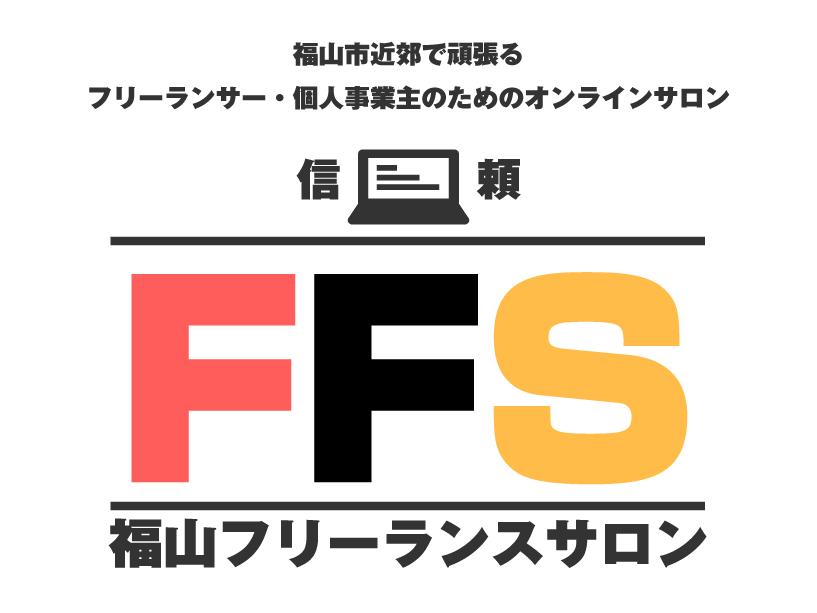 福山フリーランスサロン