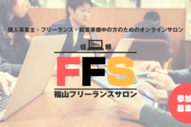 福山でオンラインサロン!個人事業主・フリーランサー向け
