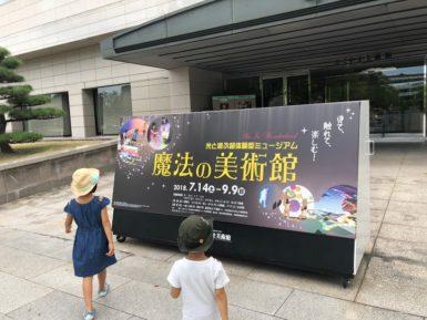 魔法の美術館
