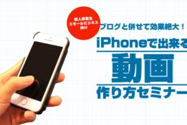 iPhoneで作る動画広告作成セミナー