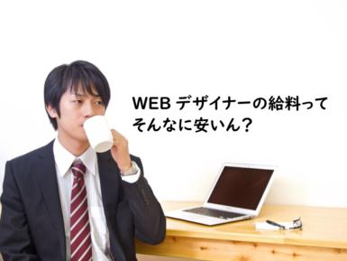 福山市Webデザイナー