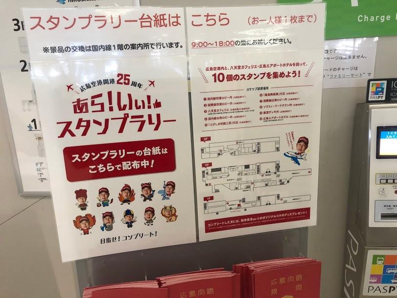 広島空港新井さんスタンプラリー