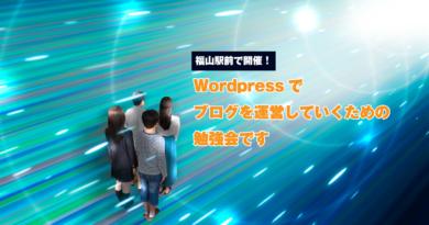 福山市Wordpress