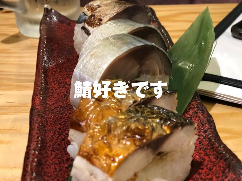 広島サバー