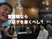 企業研修ブログ