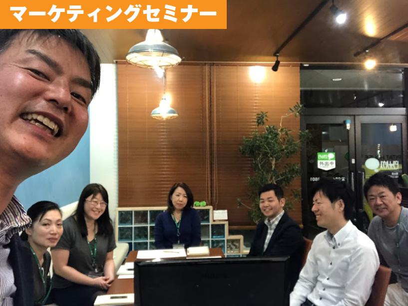 福山市企業セミナー