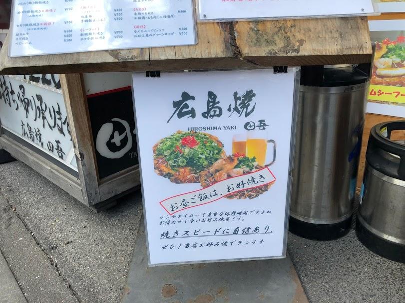 福山駅前お好み焼き