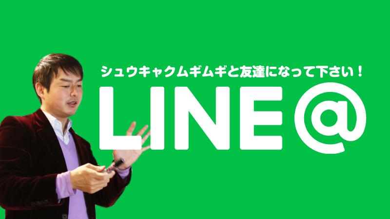 LINE@シュウキャクムギムギ