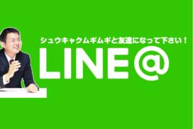 LINE@から相談予約すると初回相談料が無料です。