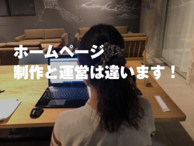 福山市格安ホームページ