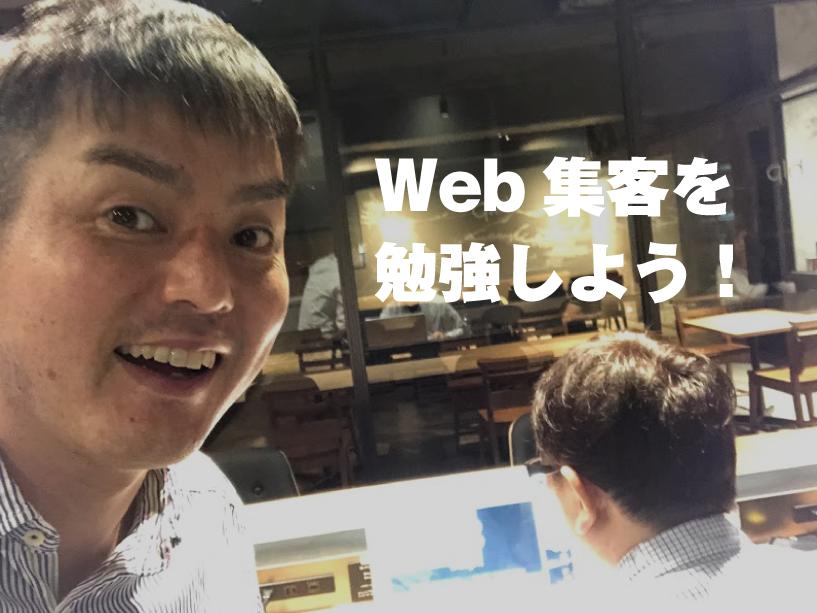 福山市Web集客