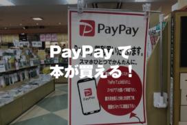 啓文社はPayPayで本が買えるようになった!