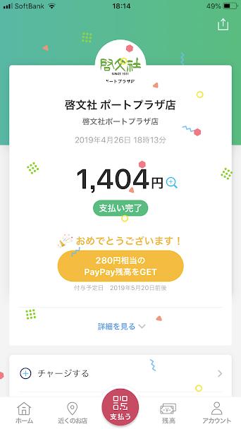 啓文社PayPay