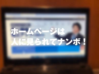 福山市ホームページ作成