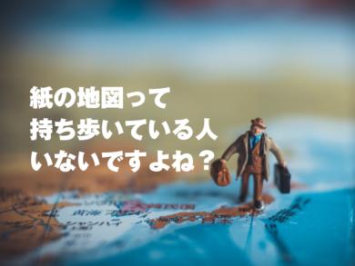 Googlemap対策