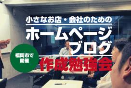 福岡でブログ・ホームページ集客の勉強会開催!小さなお店や会社向けです。