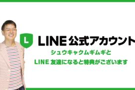 LINE@⇒LINE公式アカウントに移行した人はここも忘れずに!