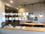 Wordpress集客