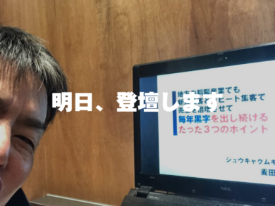 福山中小企業同友会