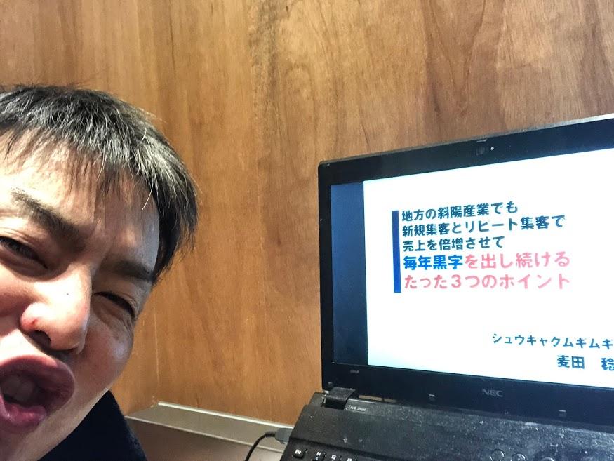 福山 中小企業同友会