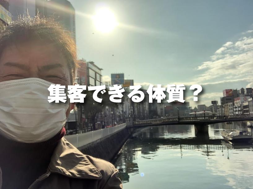 福岡市集客セミナー