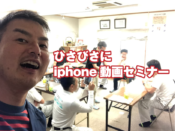 アイフォン動画セミナー広島