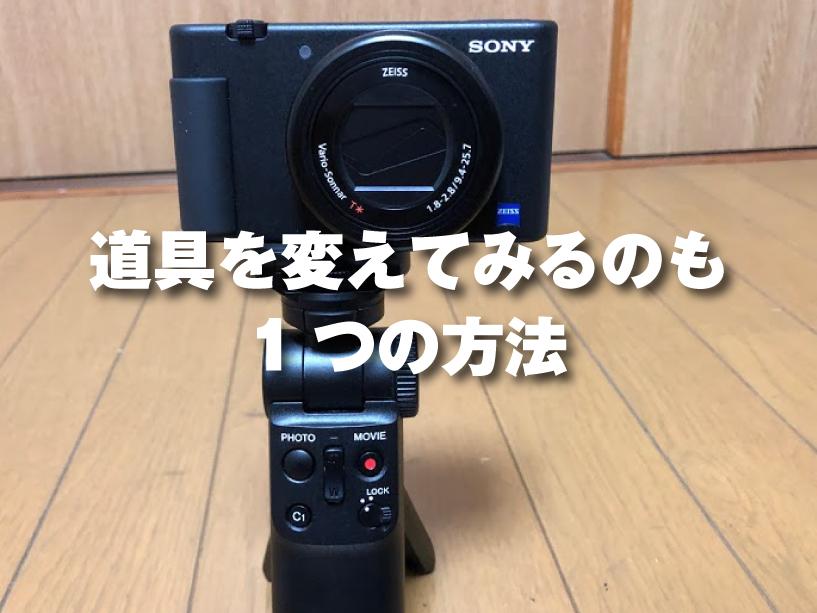 ソニーVlogカメラ
